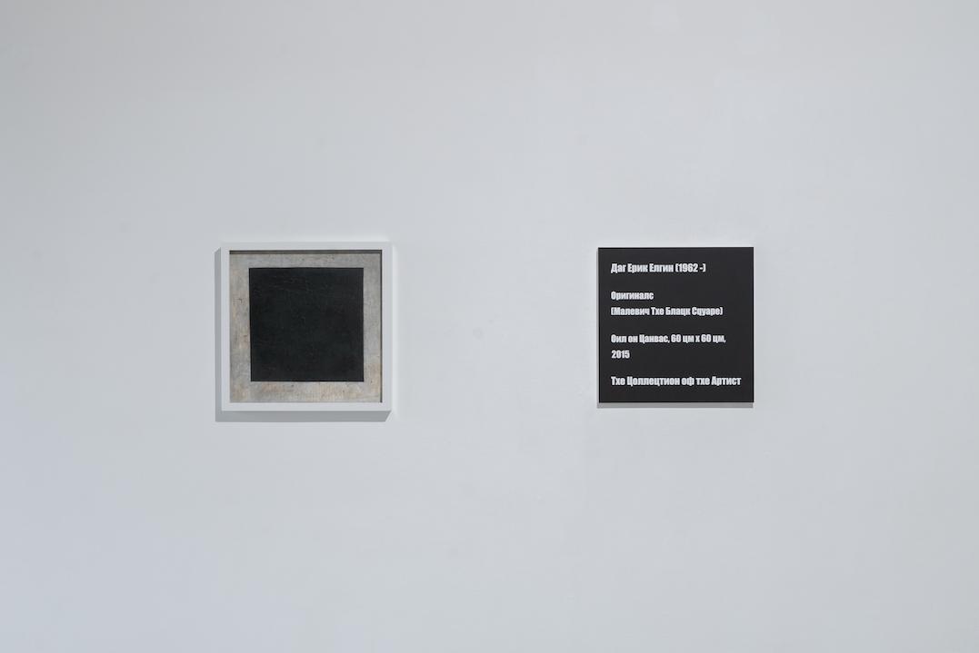 (Malevich / Black Square)